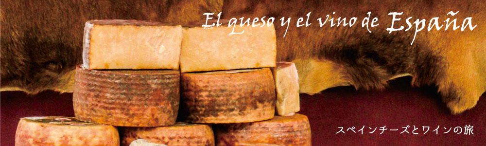 スペインのチーズを美味しく味わうサイト